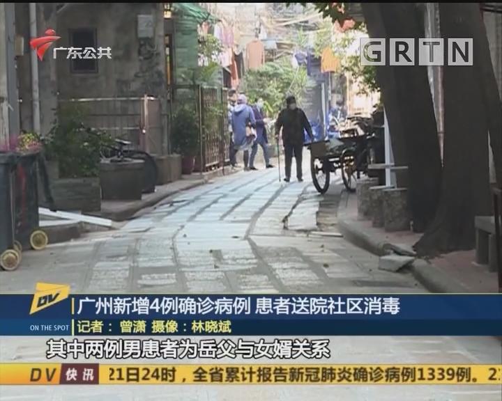 (DV現場)廣州新增4例確診病例 患者送院社區消毒