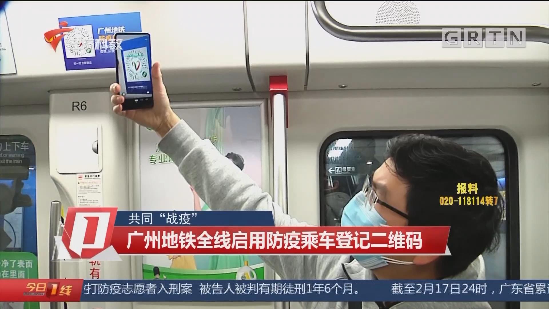 """共同""""战疫"""" 广州地铁全线启用防疫乘车登记二维码"""