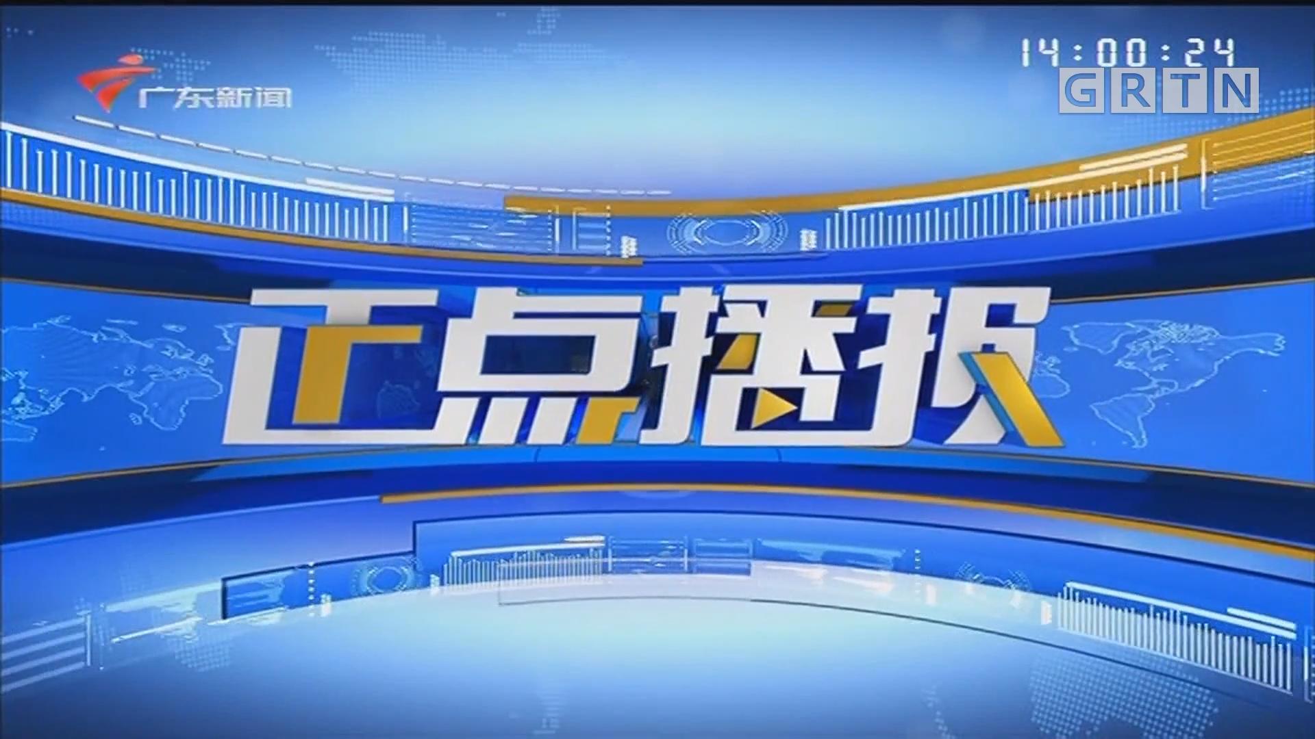 [HD][2020-02-25-14:00]正点播报:广州首例出院新冠患儿出现肛拭子阳性
