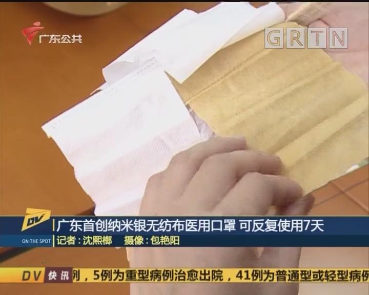 (DV现场)广东首创纳米银无纺布医用口罩 可反复使用7天