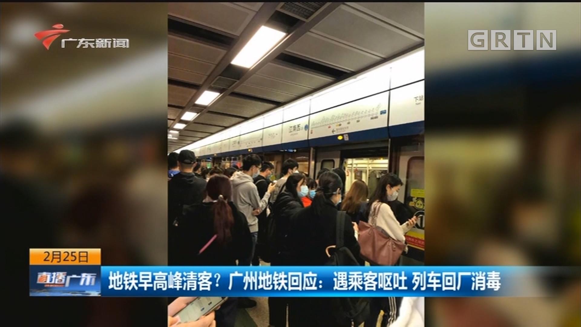 地铁早高峰清客?广州地铁回应:遇乘客呕吐 列车回厂消毒