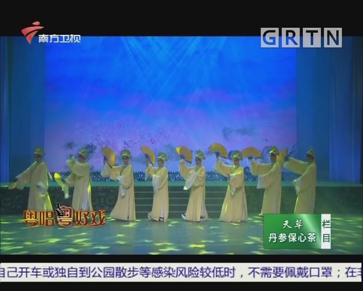 [2020-02-11]粤唱粤好戏:《梁祝》之十八相送