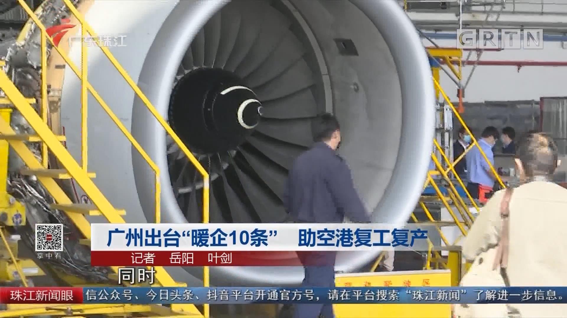 """广州出台""""暖企10条"""" 助空港复工复产"""