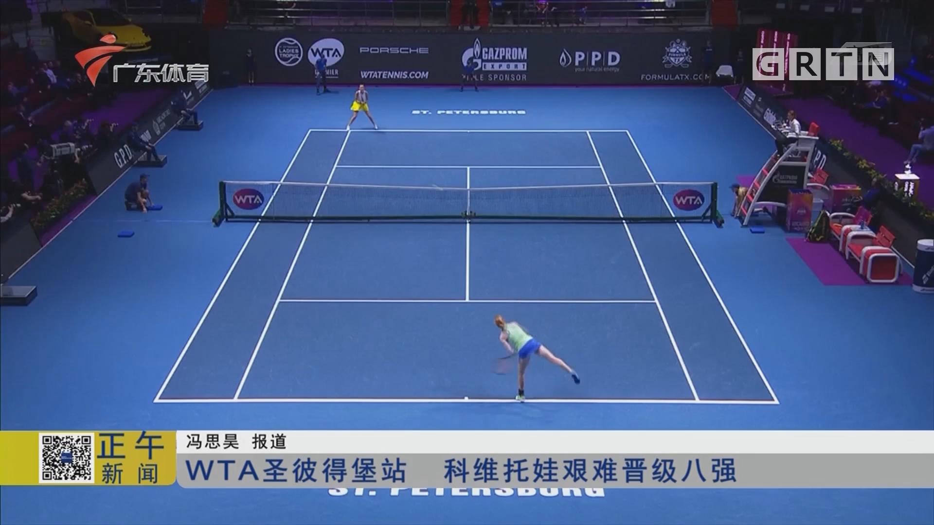 WTA圣彼得堡站 科维托娃艰难晋级八强