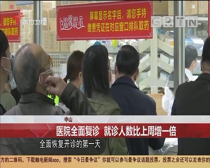 中山 醫院全面復診 就診人數比上周增一倍