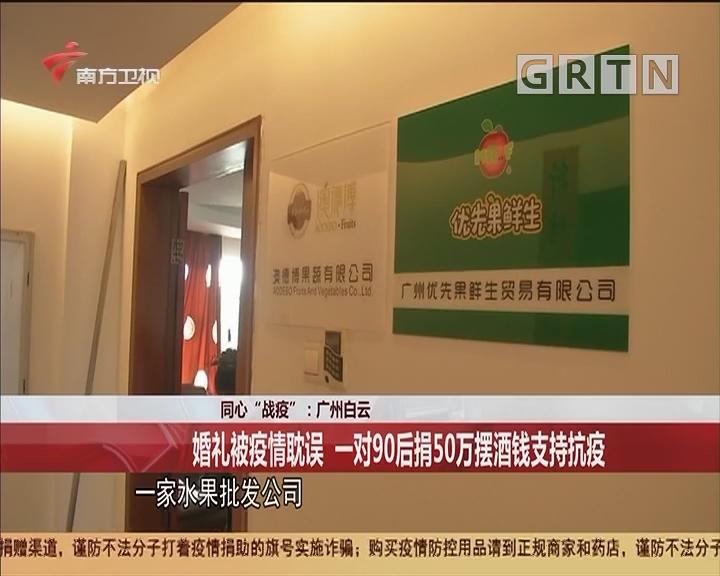 """同心""""战疫"""":广州白云 婚礼被疫情耽误 一对90后捐50万摆酒钱支持抗疫"""