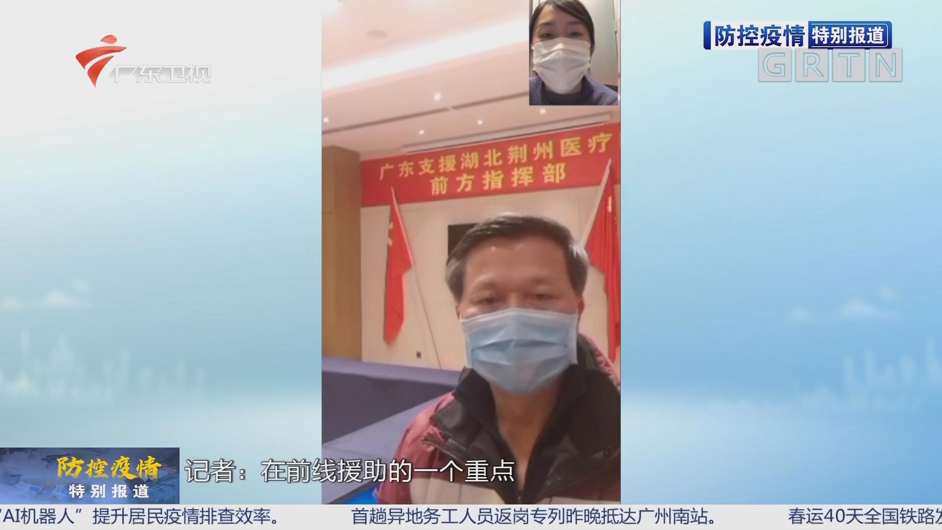 """连线广东支援湖北荆州医疗队总指挥黄飞:""""负重""""的洪湖如何变""""轻""""?"""