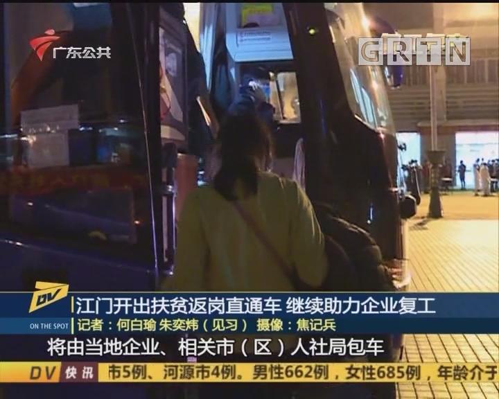 (DV现场)江门开出扶贫返岗直通车 继续助力企业复工