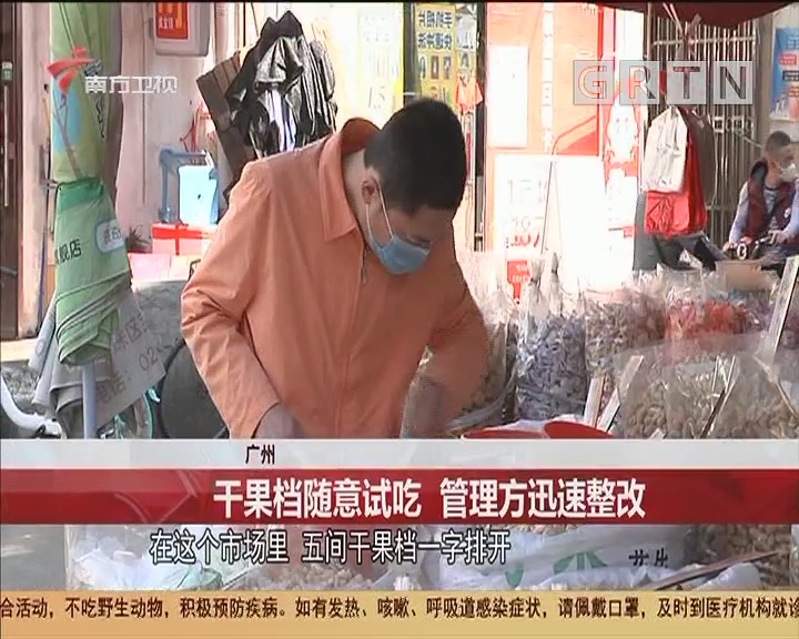 廣州:干果檔隨意試吃 管理方迅速整改