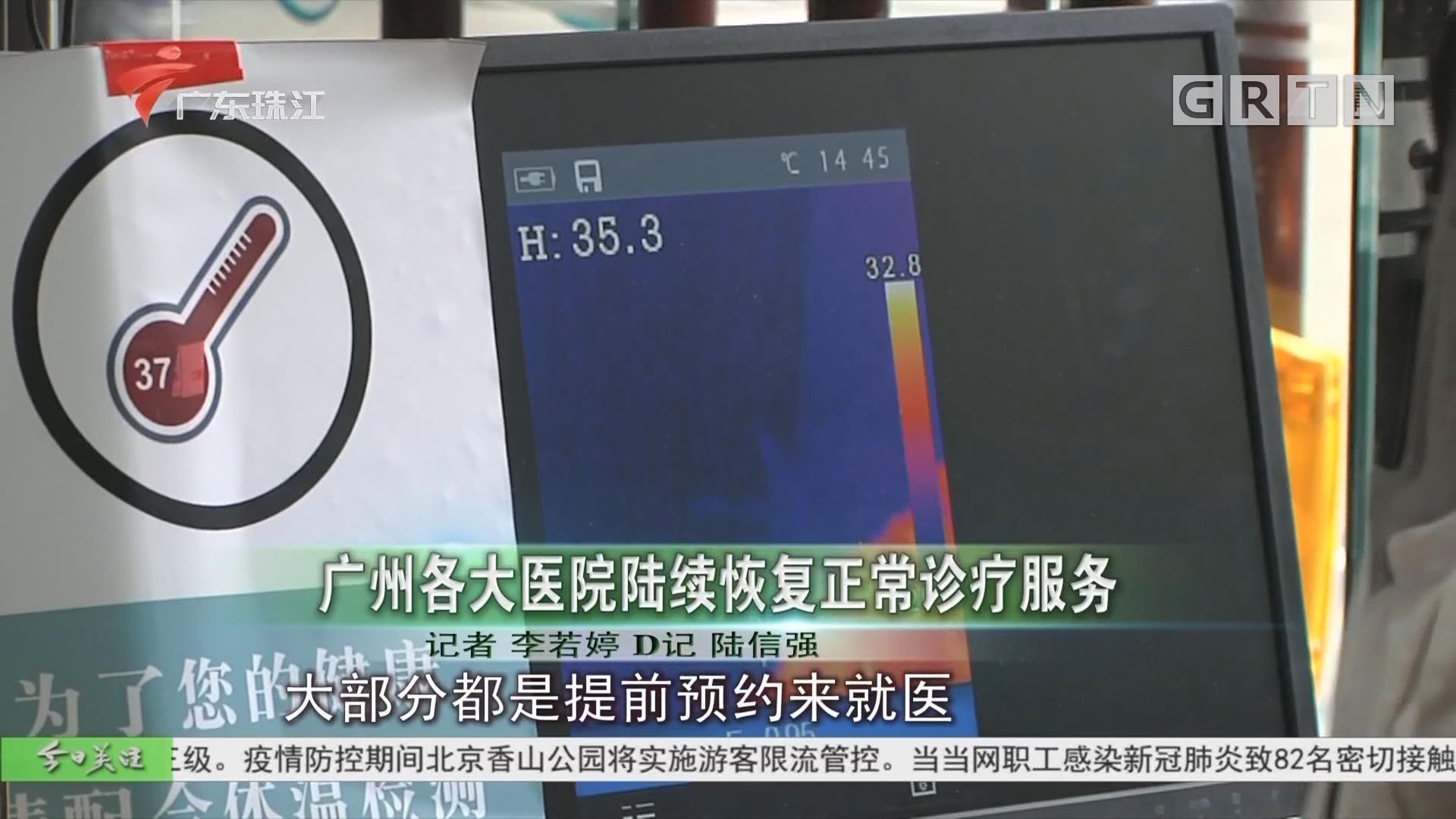 广州各大医院陆续恢复正常诊疗服务