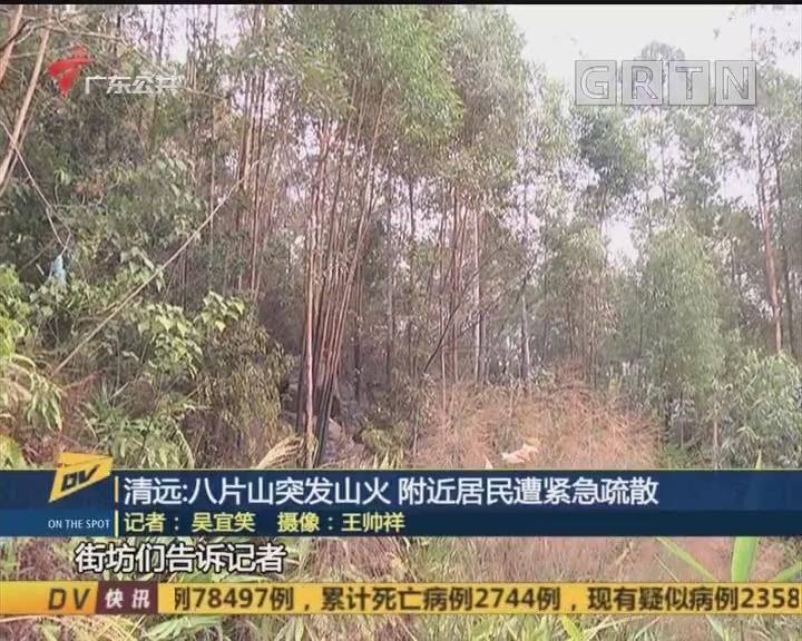 (DV现场)清远:八片山突发山火 附近居民遭紧急疏散
