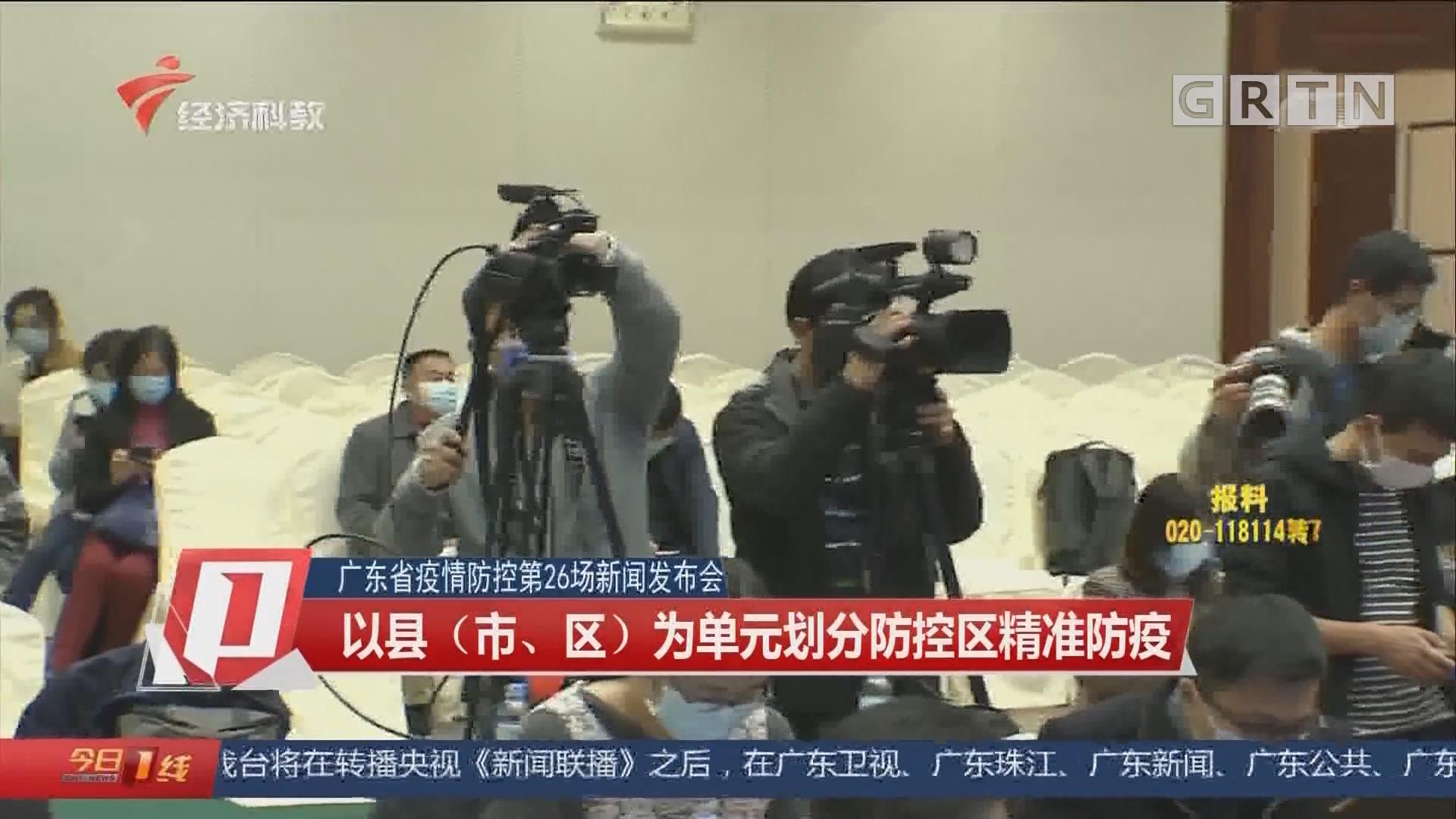 广东省疫情防控第26场新闻发布会:以县(市、区)为单元划分防控区精准防疫