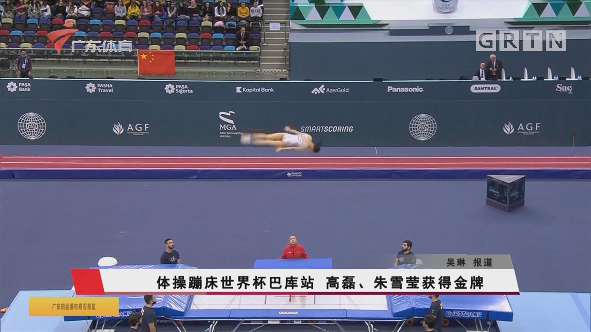 体操蹦床世界杯巴库站 高磊、朱雪莹获得金牌