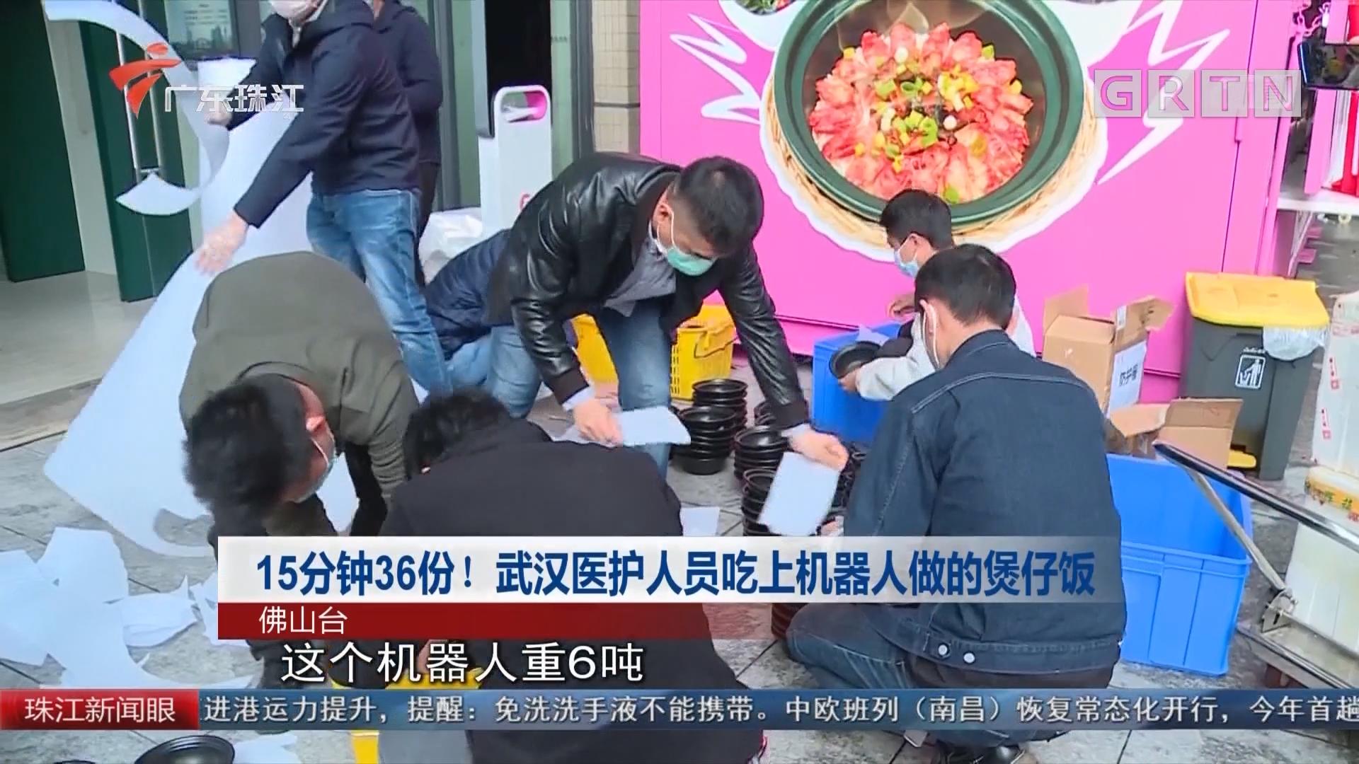 15分钟36份! 武汉医护人员吃上机器人做的煲仔饭