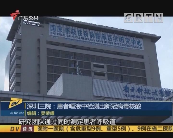 (DV现场)深圳三院:患者唾液中检测出新冠病毒核酸