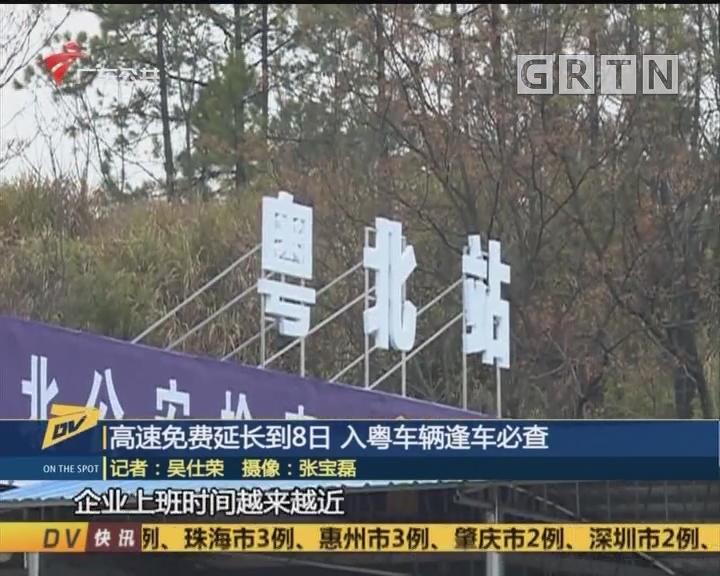 (DV现场)高速免费延长到8日 入粤车辆逢车必查