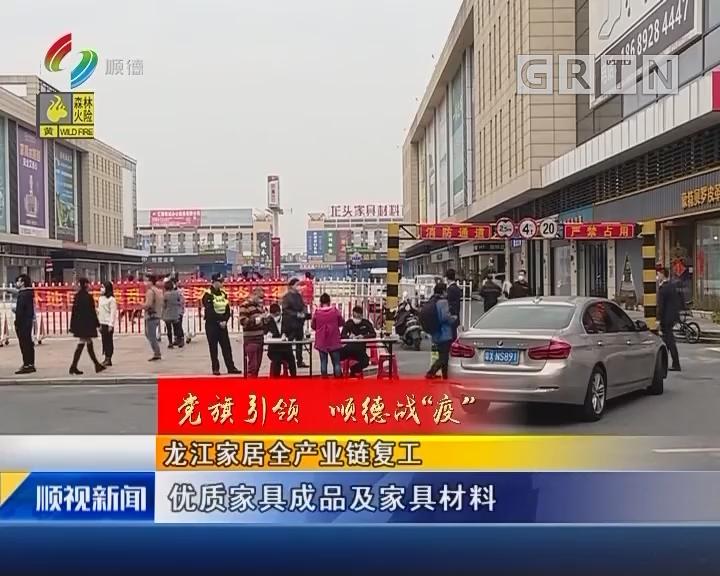 龙江家居全产业链复工
