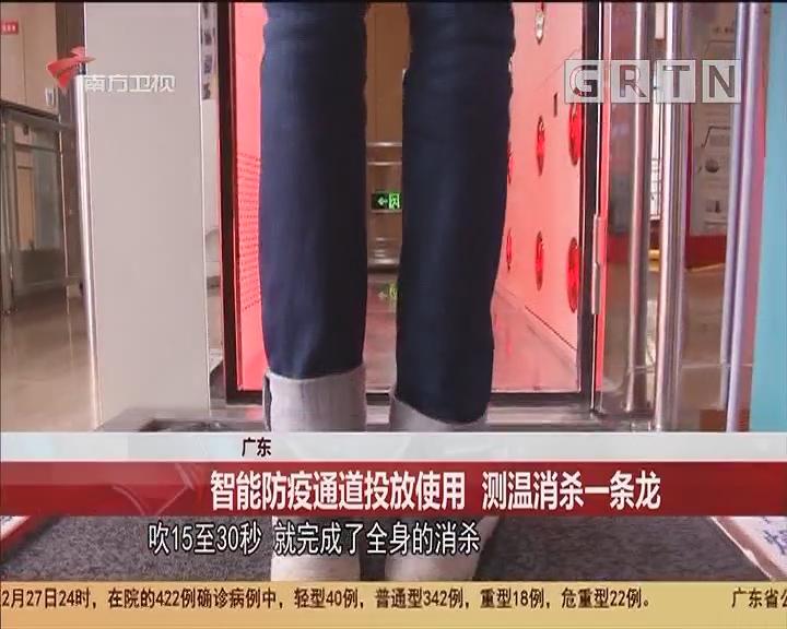 广东 智能防疫通道投放使用 测温消杀一条龙
