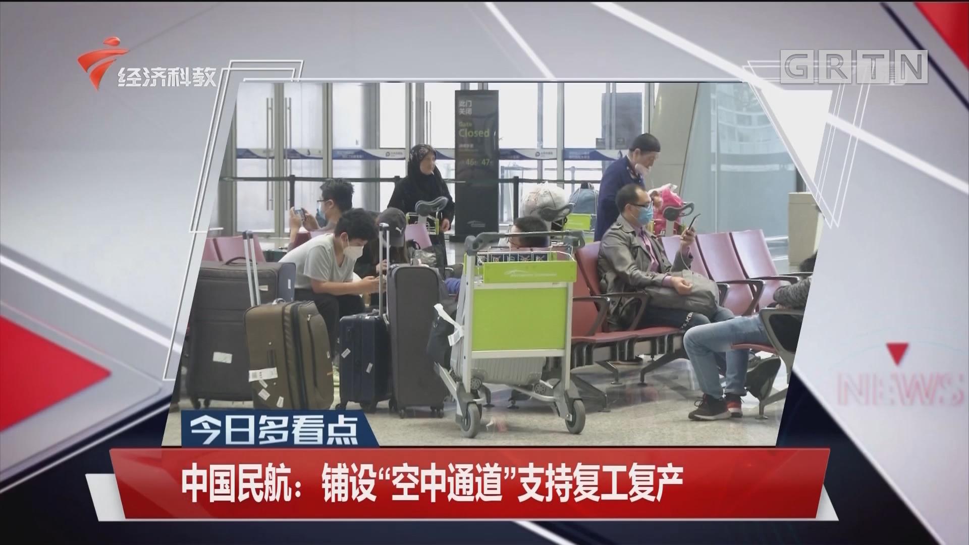 """中国民航:铺设""""空中通道""""支持复工复产"""