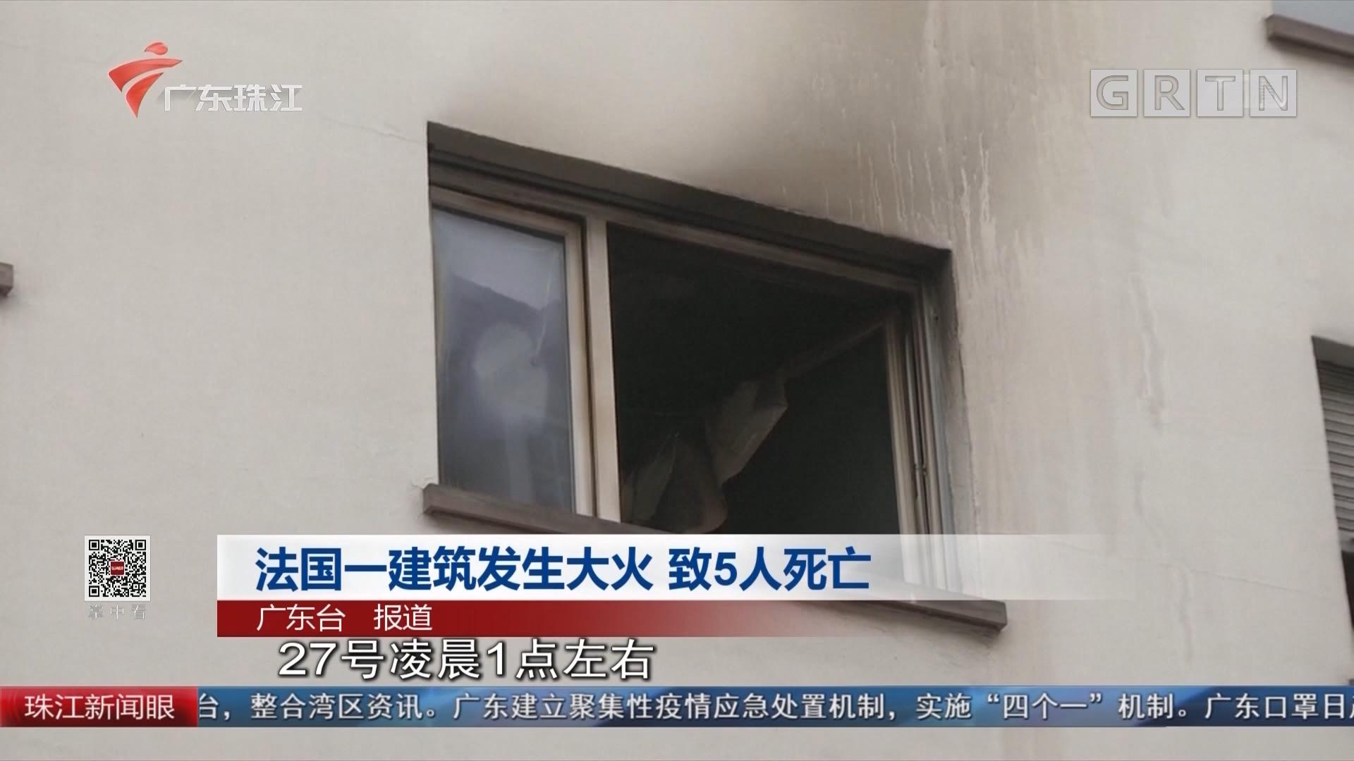 法国一建筑发生大火 致5人死亡