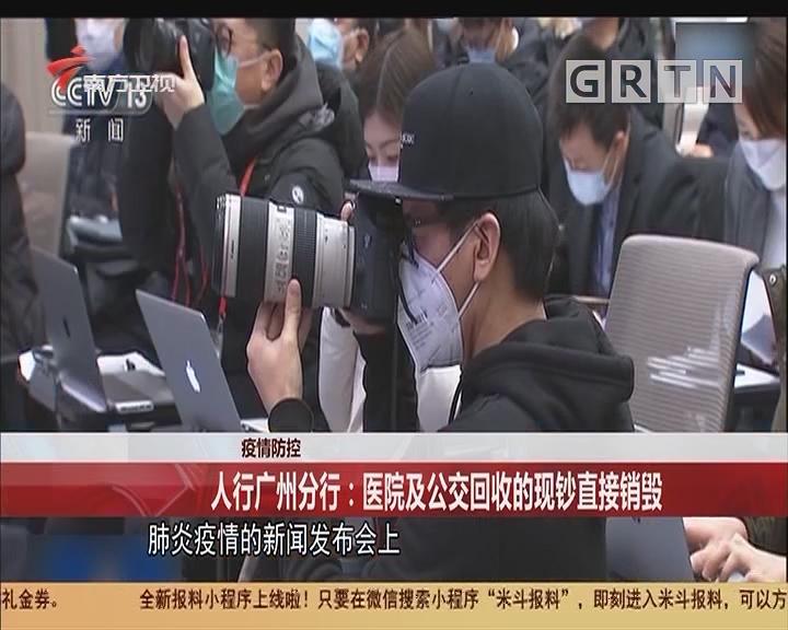 疫情防控 人行广州分行:医院及公交回收的现钞直接销毁