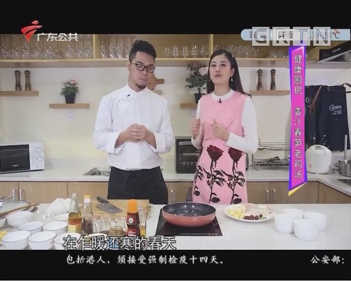 健康厨房:姜汁春笋老鸡汤