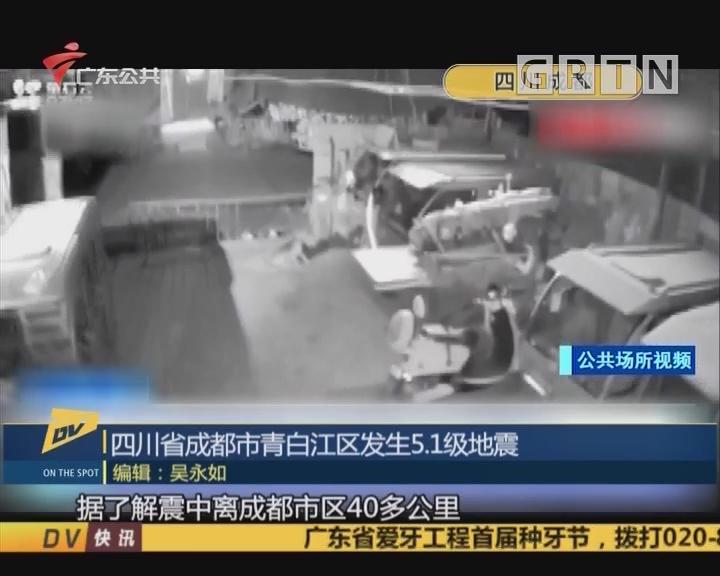 (DV现场)四川省成都市青白江区发生5.1级地震