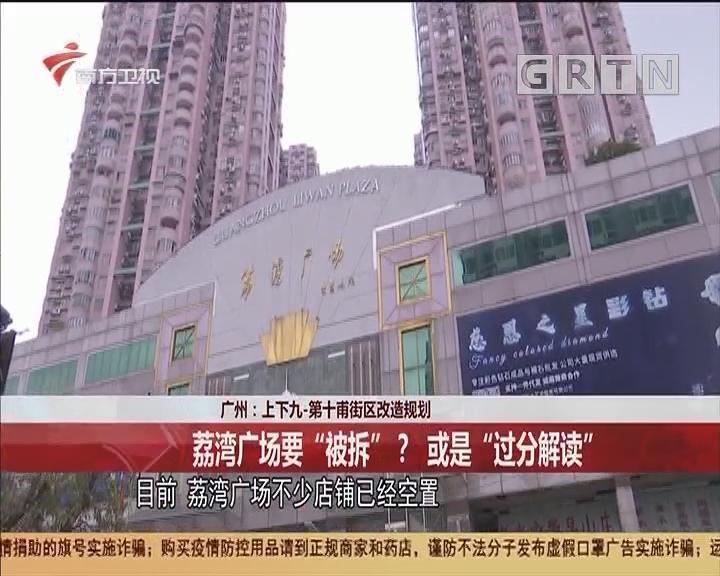 """广州:上下九-第十甫街区改造规划 荔湾广场要""""被拆""""?或是""""过分解读"""""""