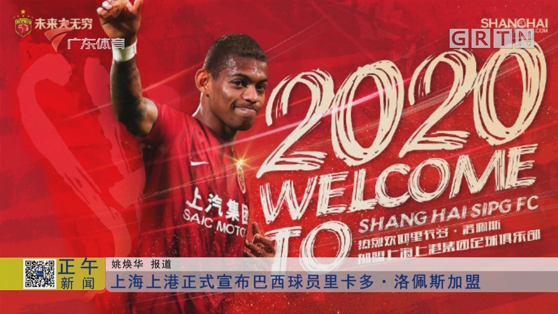 上海上港正式宣布巴西球员里卡多·洛佩斯加盟