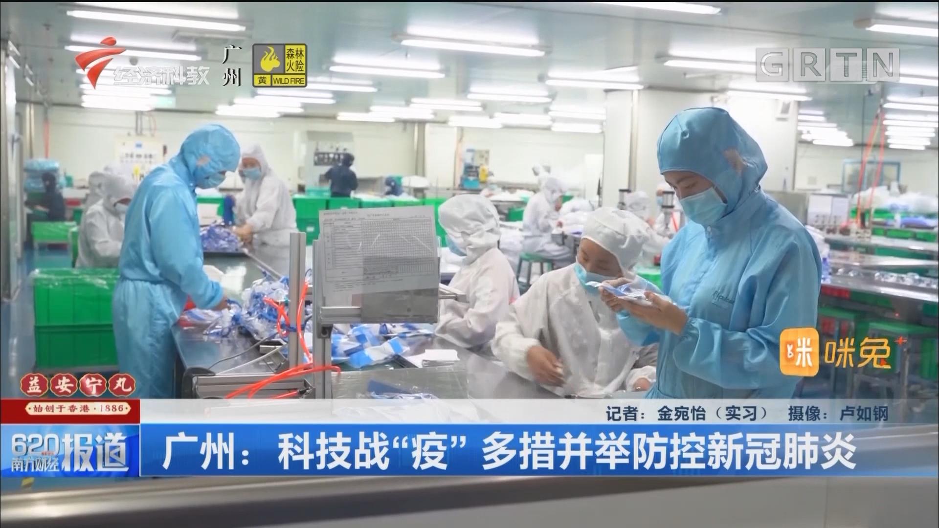 """广州:科技战""""疫"""" 多措并举防控新冠肺炎"""