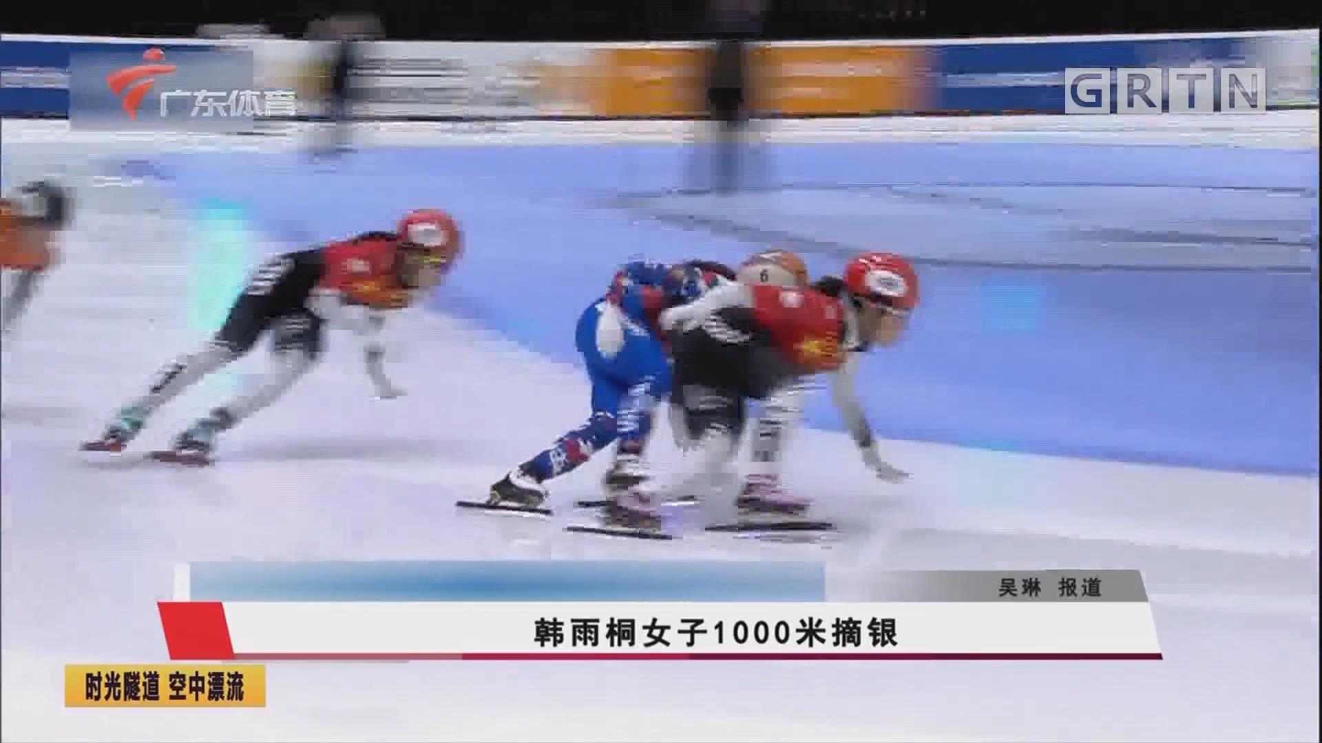 韩雨桐女子1000米摘银