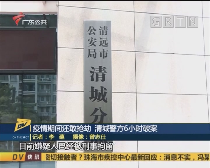 (DV現場)疫情期間還敢搶劫 清城警方6小時破案