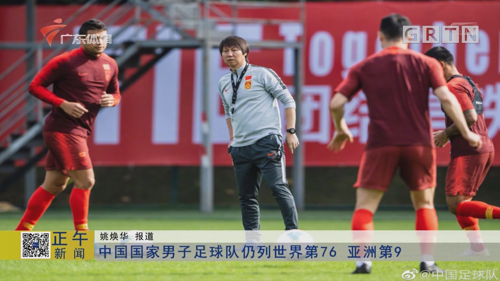 中国国家男子足球队仍列世界第76 亚洲第9