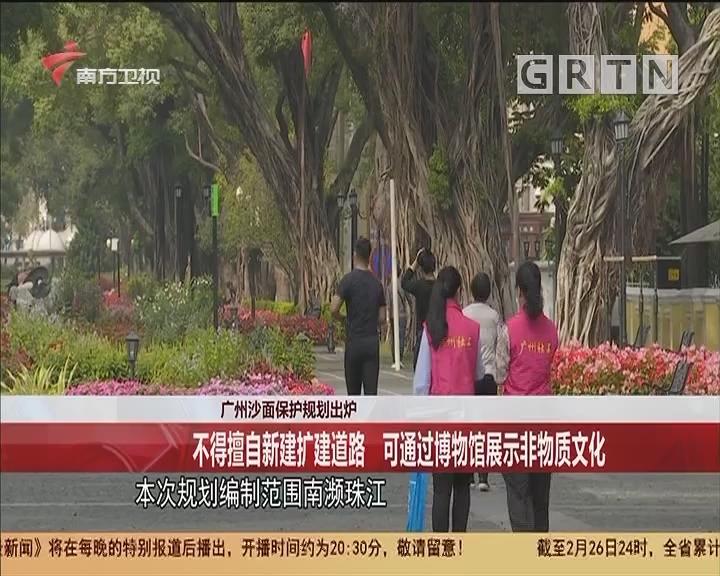 广州沙面保护规划出炉 不得擅自新建扩建道路 可通过博物馆展示非物质文化
