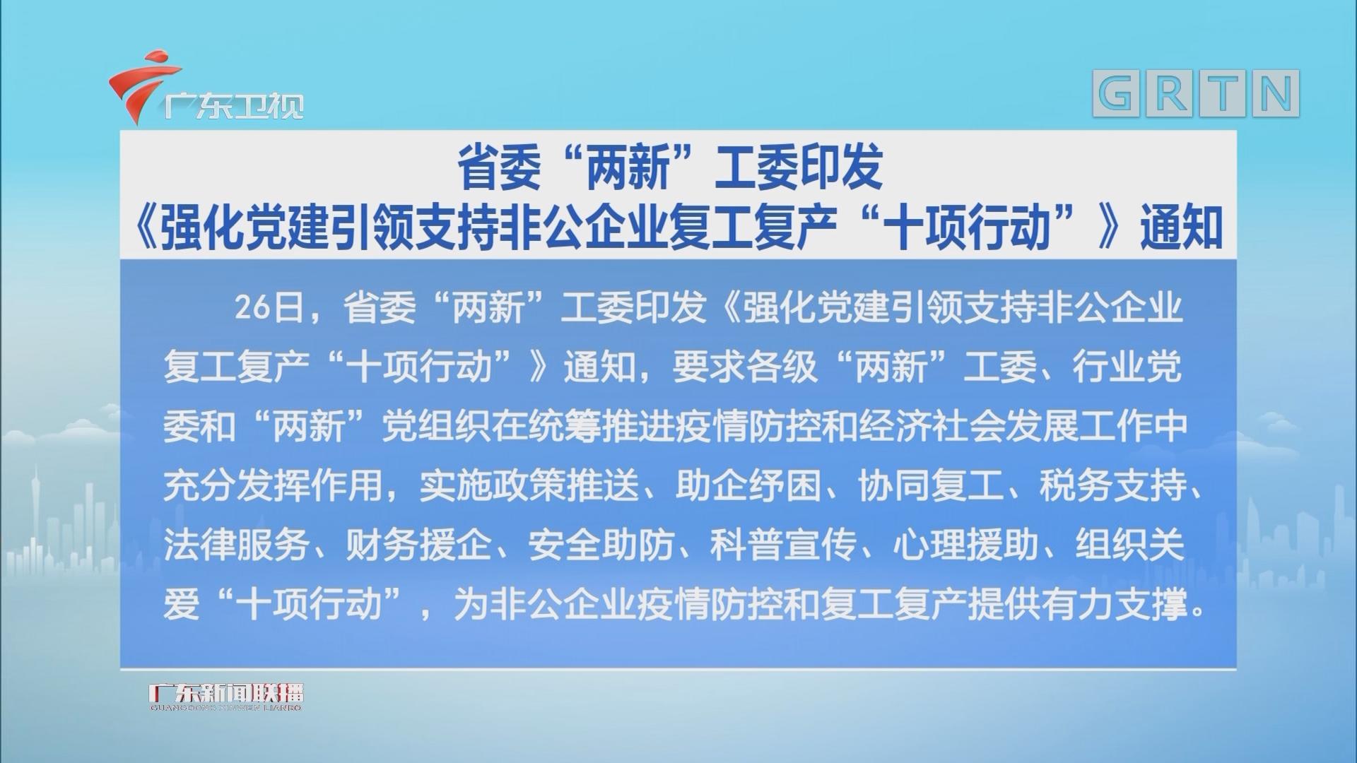 """省委""""两新""""工委印发《强化党建引领支持非公企业复工复产""""十项行动""""》通知"""