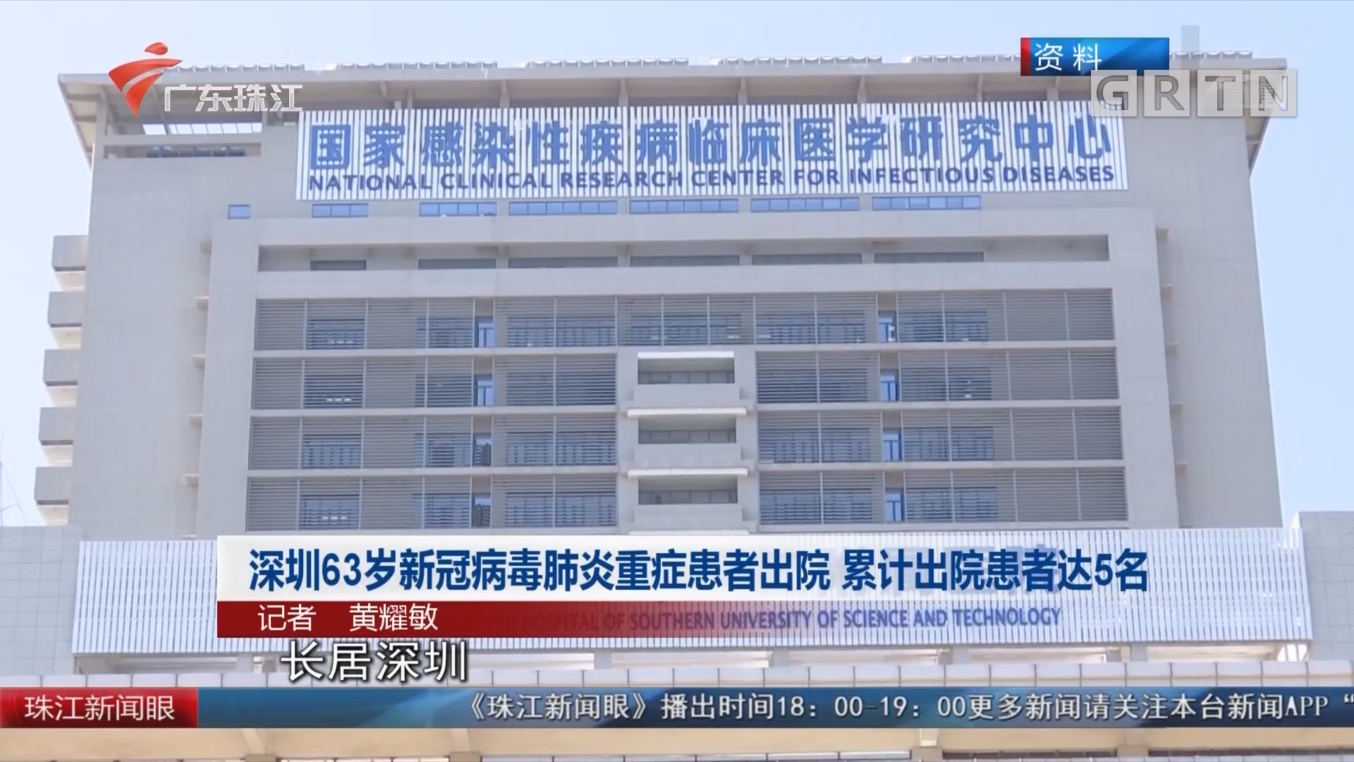 深圳63岁新冠病毒肺炎重症患者出院 累计出院患者达5名