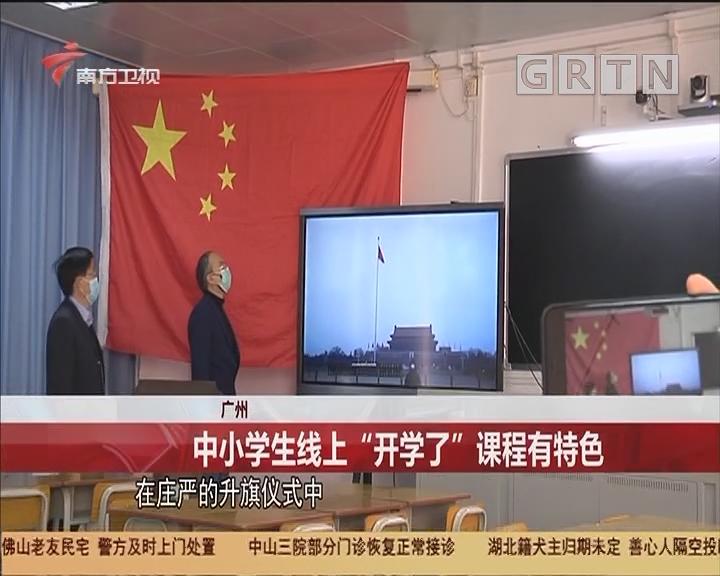 """广州:中小学生线上""""开学了""""课程有特色"""