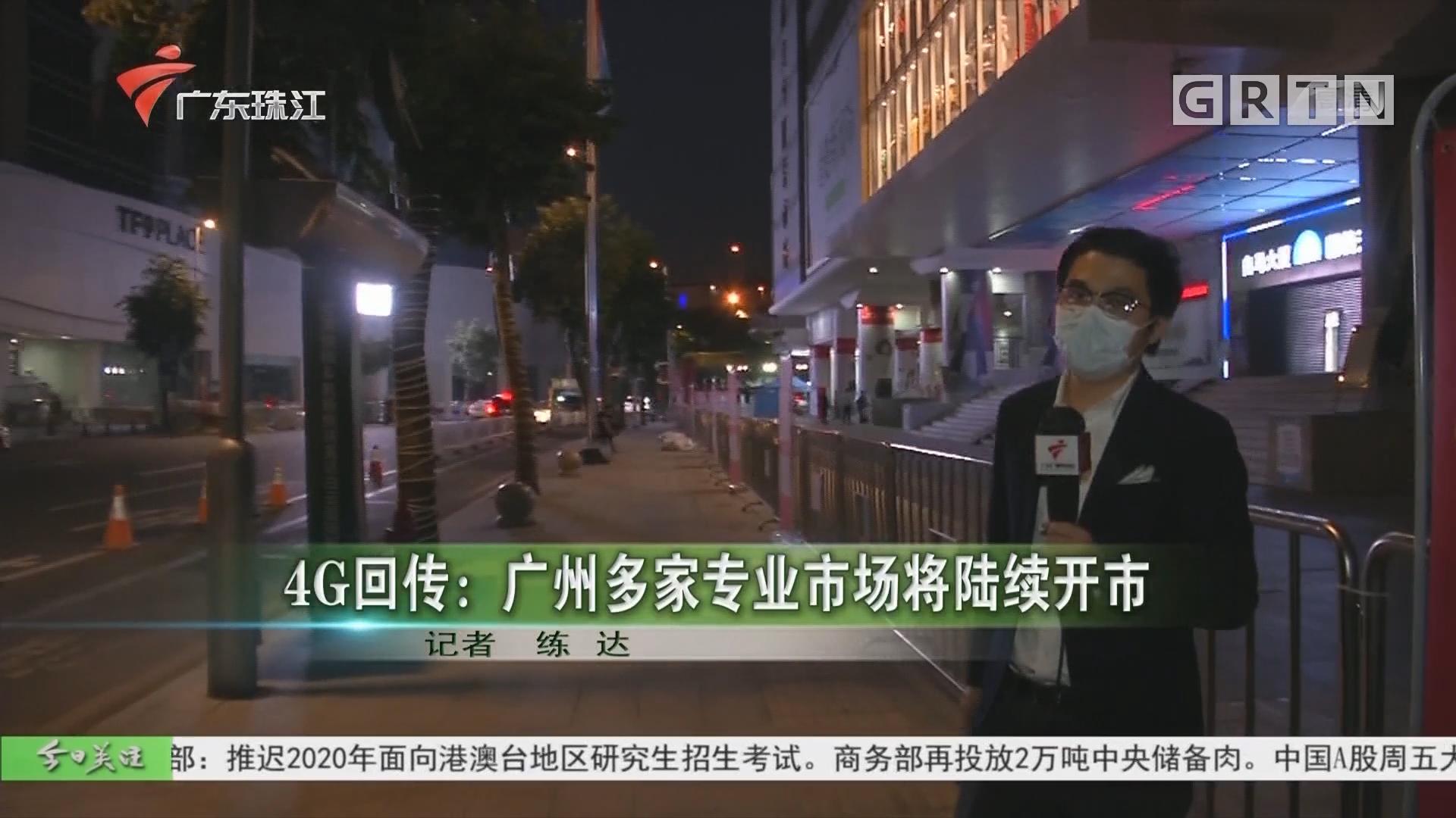 4G回传:广州多家专业市场将陆续开市