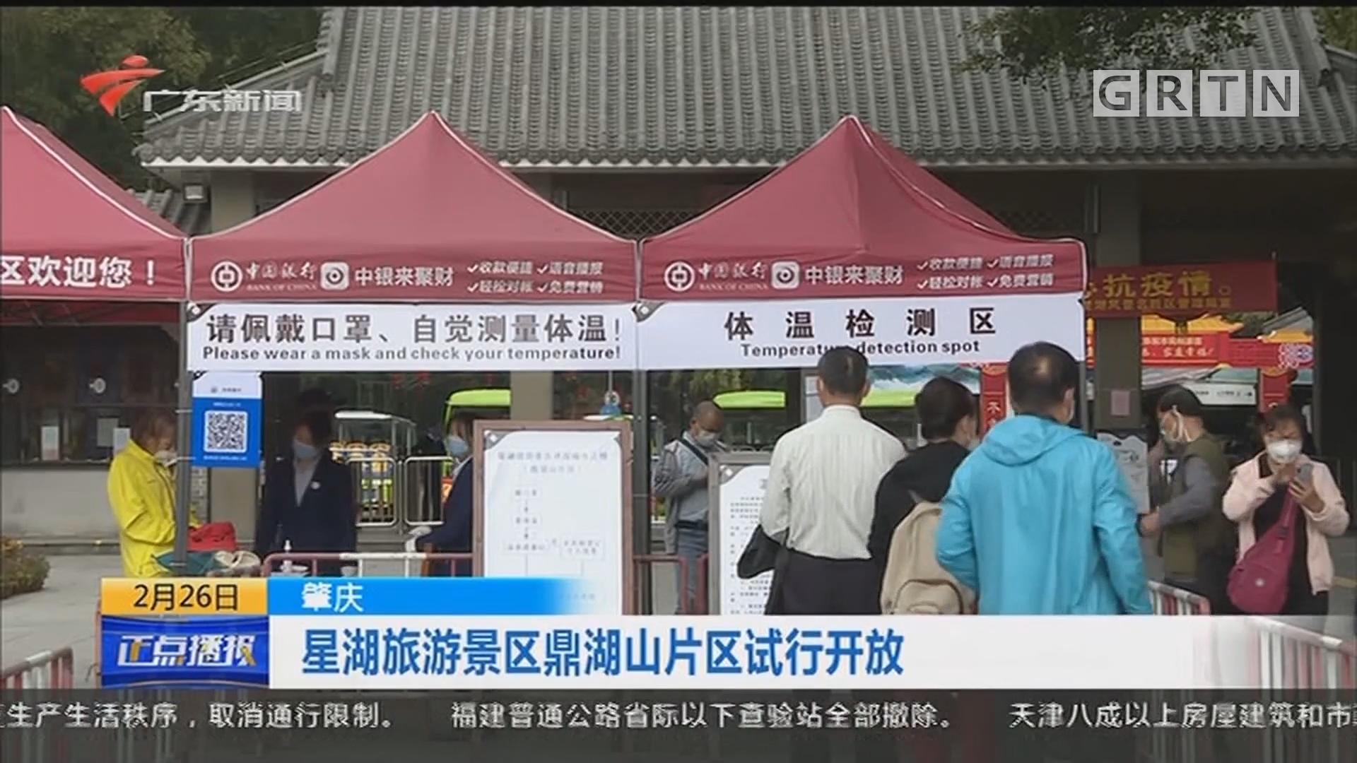肇庆:星湖旅游景区鼎湖山片区试行开放