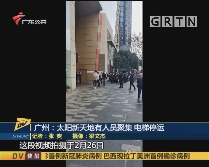 (DV现场)广州:太阳新天地有人员聚集 电梯停运