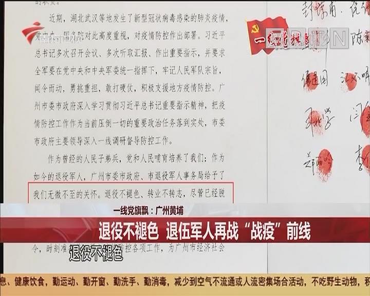 """一线党旗飘:广州黄埔 退役不褪色 退伍军人再战""""战疫""""前线"""