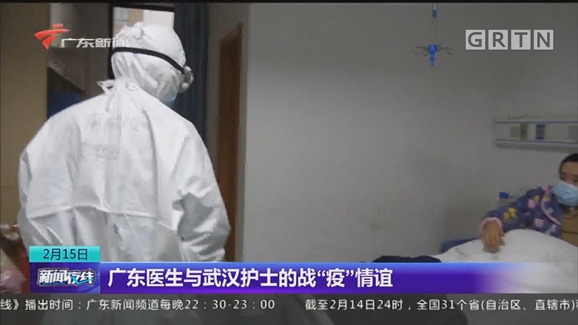 """广东医生与武汉护士的战""""疫""""情谊"""