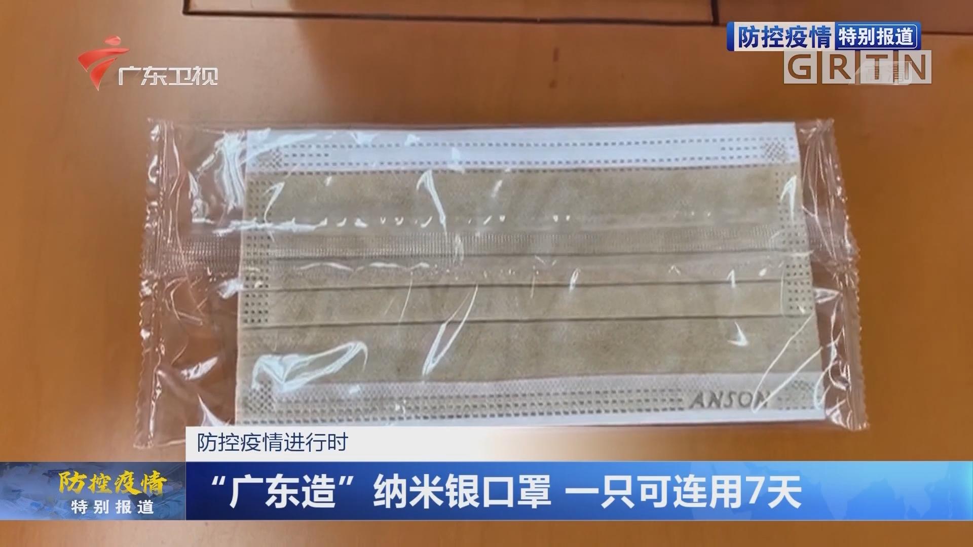 """防控疫情进行时:""""广东造""""纳米银口罩 一只可连用7天"""