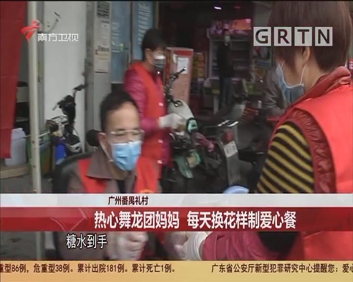 广州番禺礼村 热心舞龙团妈妈 每天换花样制爱心餐
