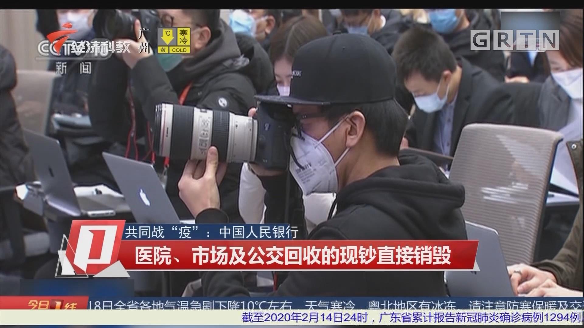 """共同战""""疫"""":中国人民银行 医院、市场及公交回收的现钞直接销毁"""