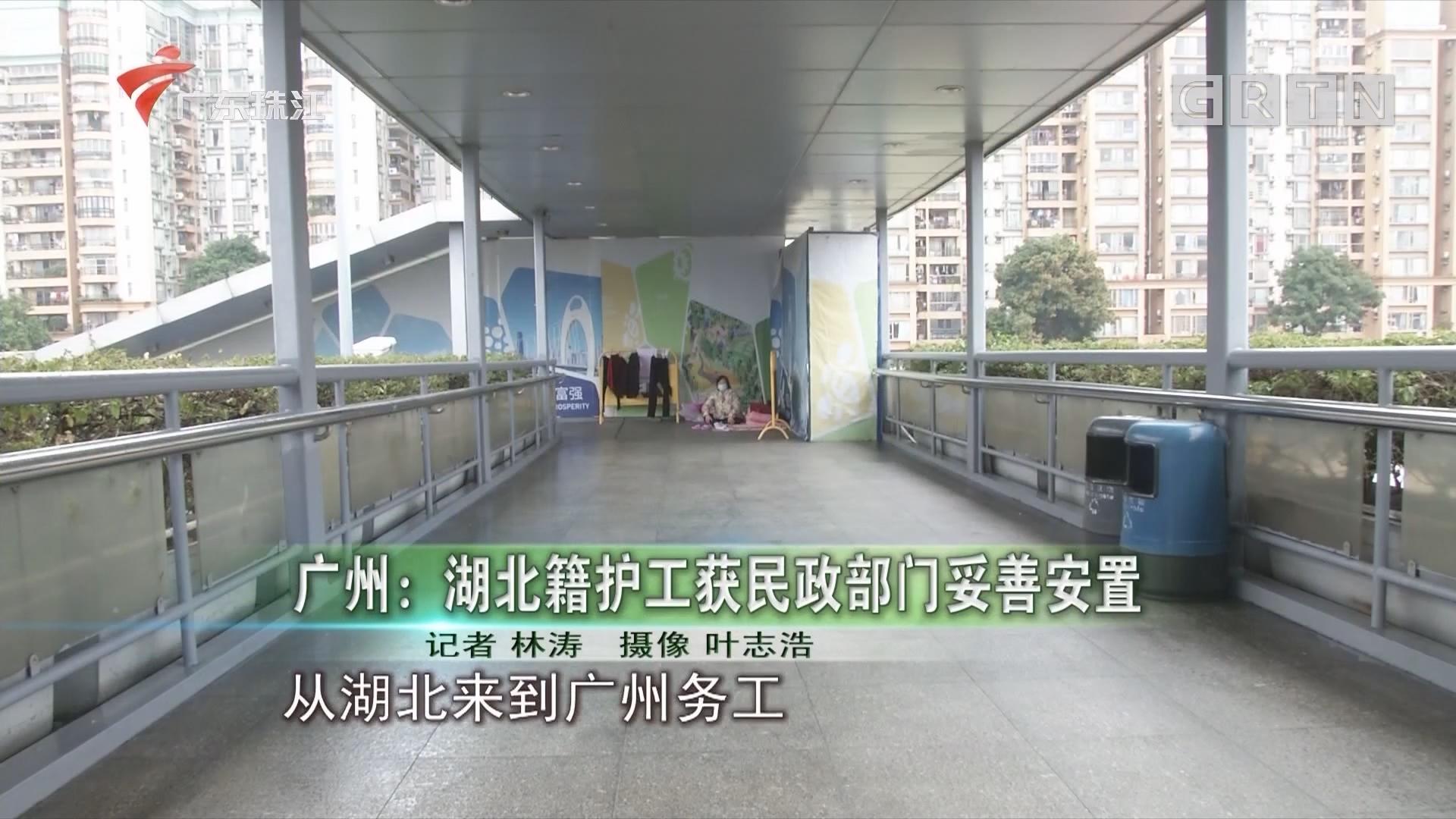 广州:湖北籍护工获民政部门妥善安置