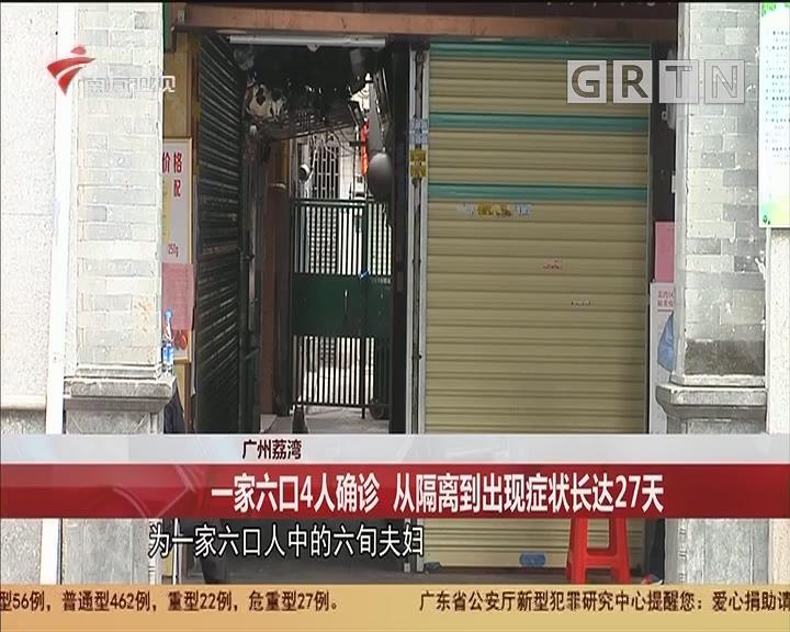 廣州荔灣:一家六口4人確診 從隔離到出現癥狀長達27天