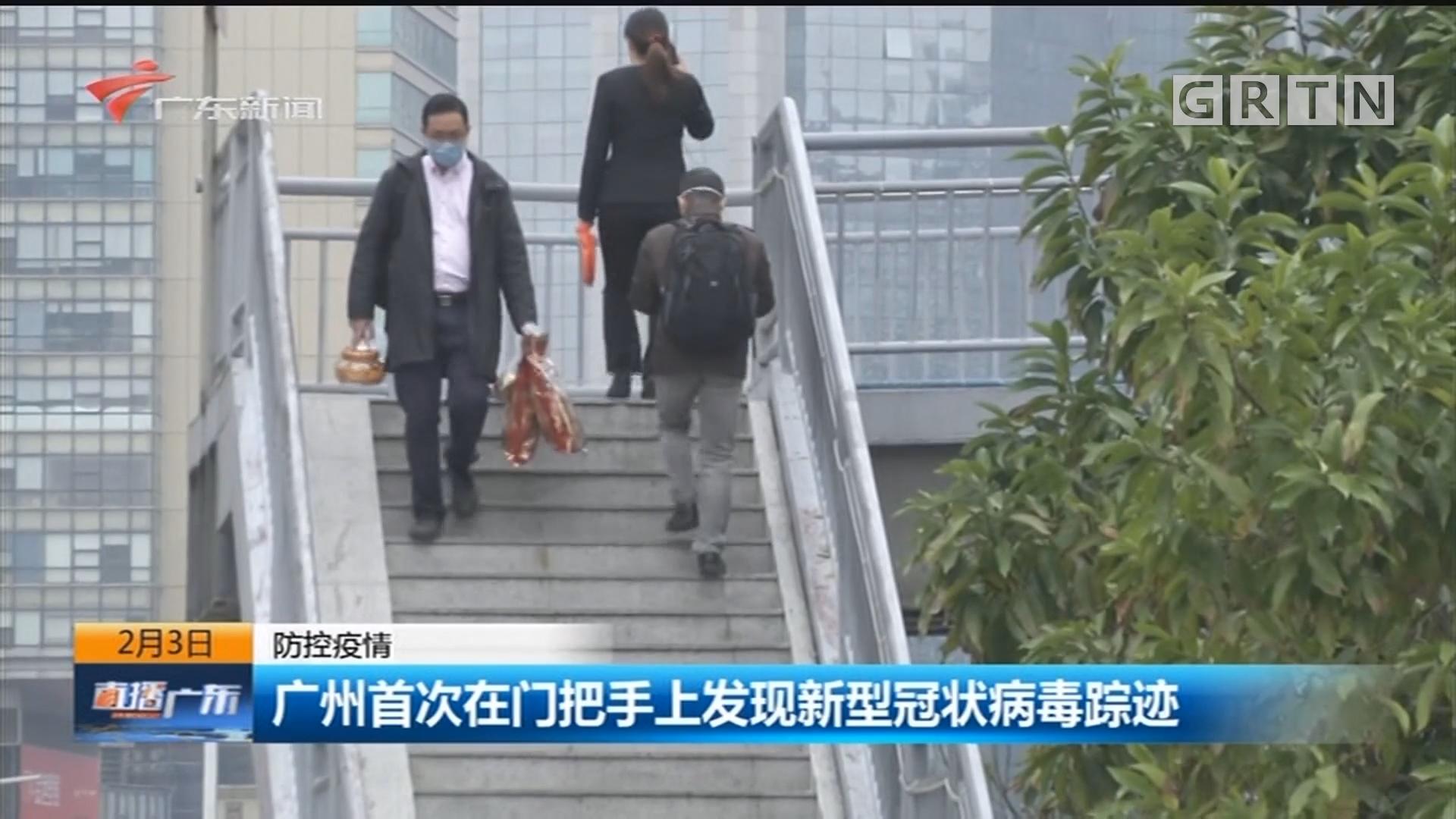 防控疫情:广州首次在门把手上发现新型冠状病毒踪迹