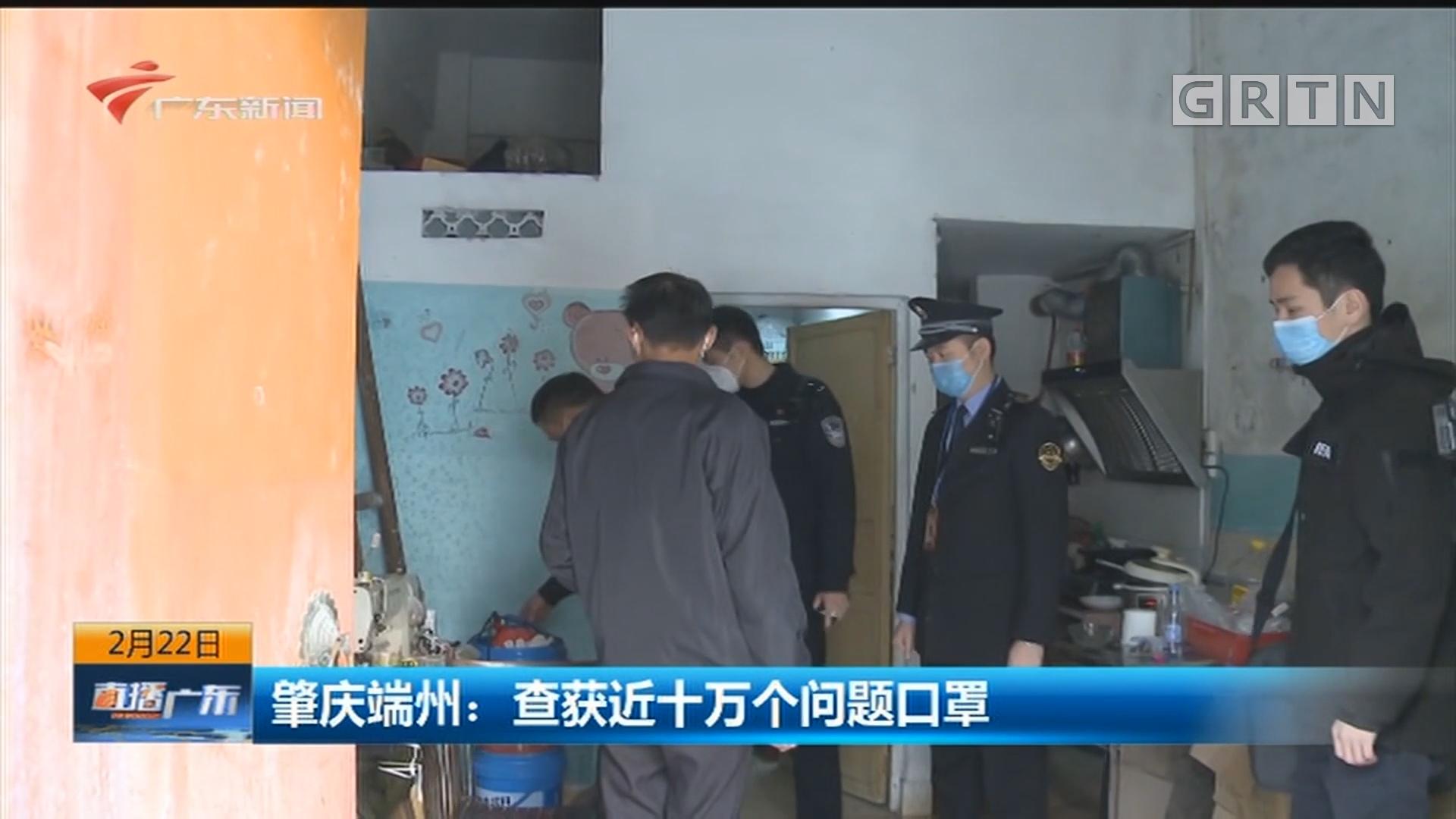 肇庆端州:查获近十万个问题口罩