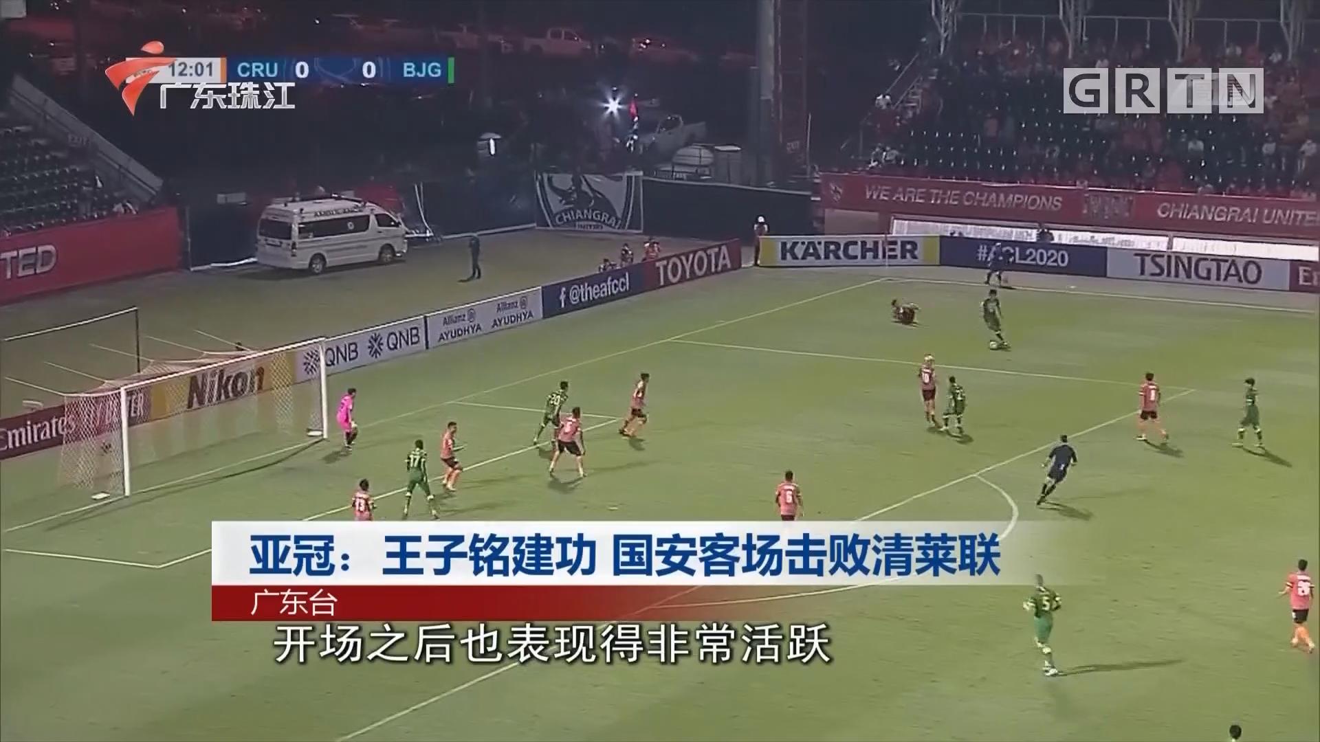 亚冠:王子铭建功 国安客场击败清莱联